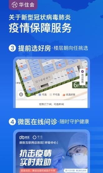 华住会app下载手机版客户端图0