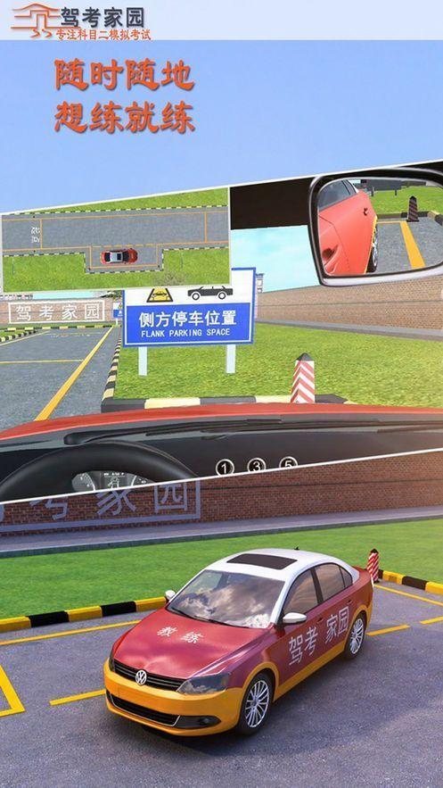 教练模拟器教练车车子游戏的破解版图0