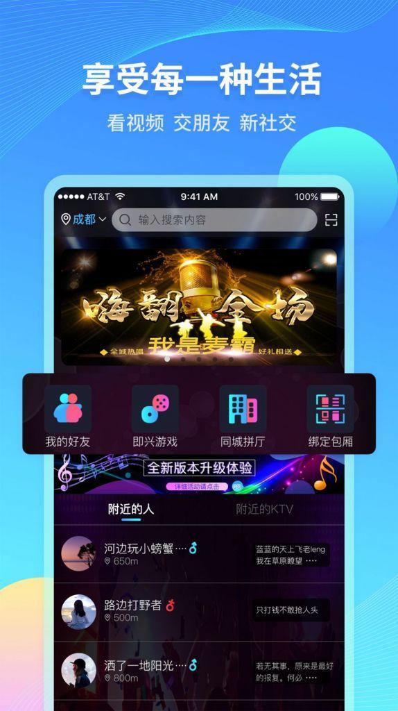 伊哚社交app安卓版图1