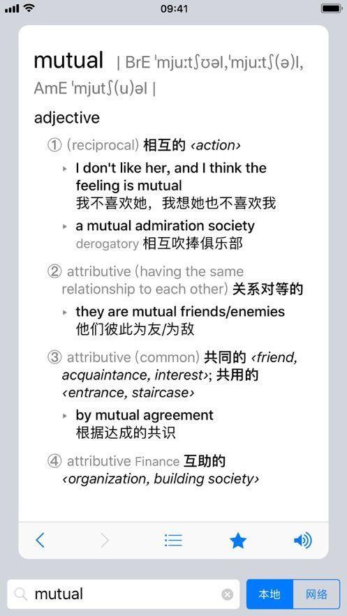 极光词典安卓下载官网最新版图2