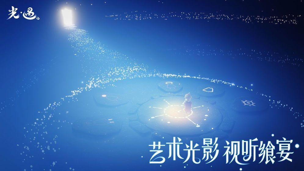 Sky光遇0.7.2花憩节活动官方最新版图0