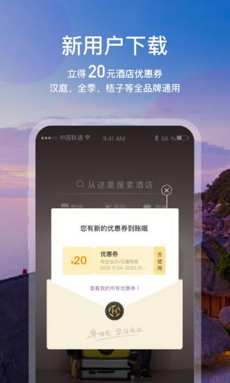 华住会app下载手机版客户端图片1