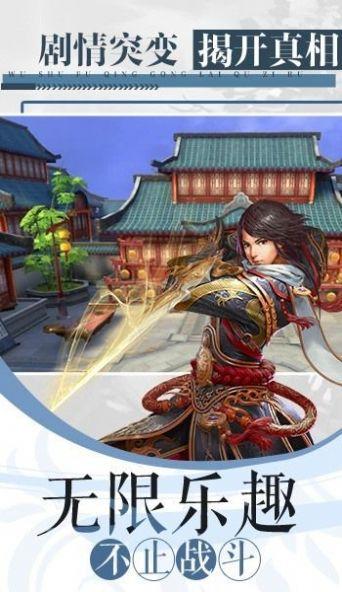 逍遥游之剑舞江湖手游官方最新版图片1