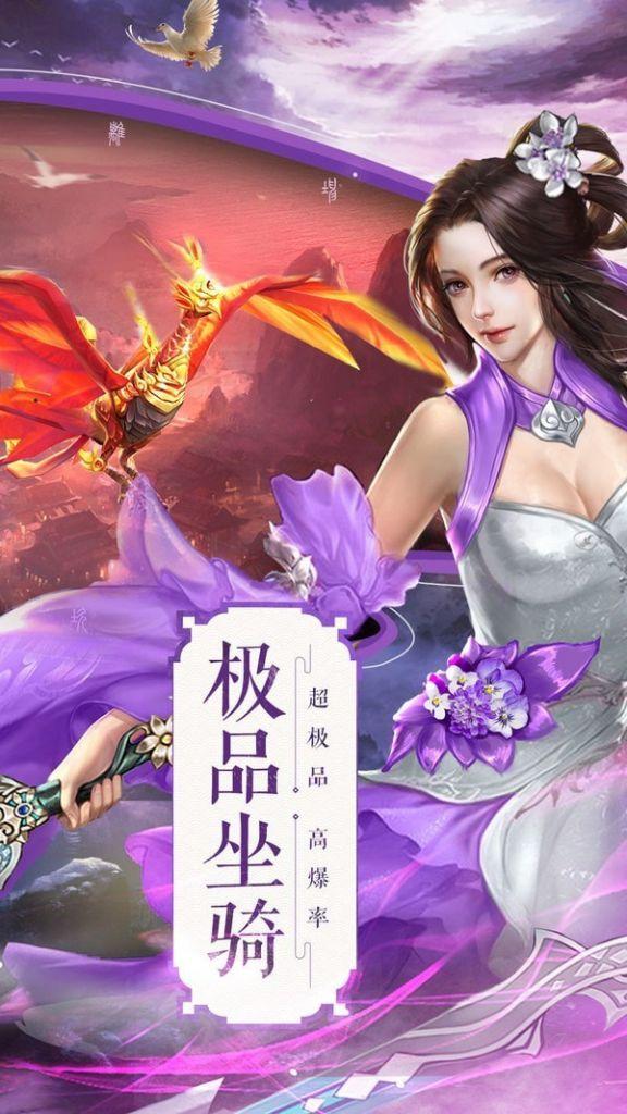 剑梦仙侠传手游官网最新版图1
