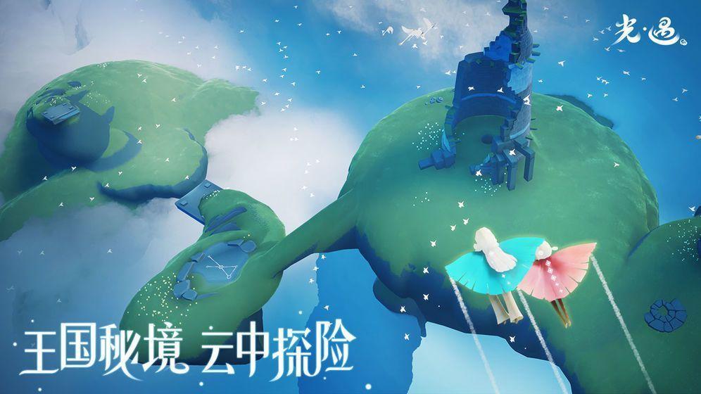 Sky光遇0.7.2花憩节活动官方最新版图1