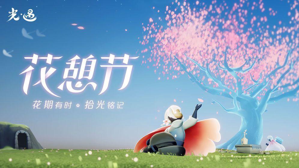 Sky光遇0.7.2花憩节活动官方最新版图2