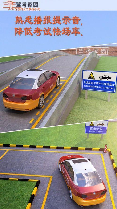 教练模拟器教练车车子游戏的破解版图片1