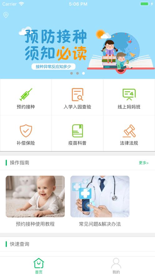 预防接种服务app最新版下载安装2021图0