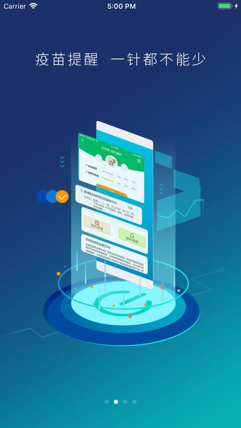 预防接种服务app最新版下载安装2021图2