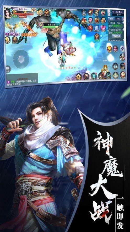 剑梦仙侠传手游官网最新版图2