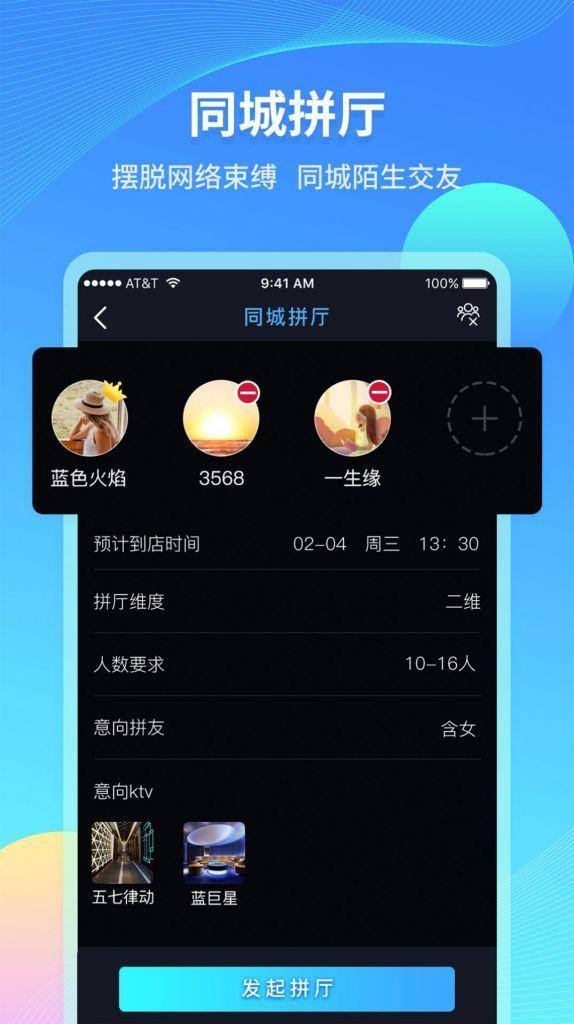 伊哚社交app安卓版图2