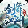 逍遥游之剑舞江湖手游官方最新版