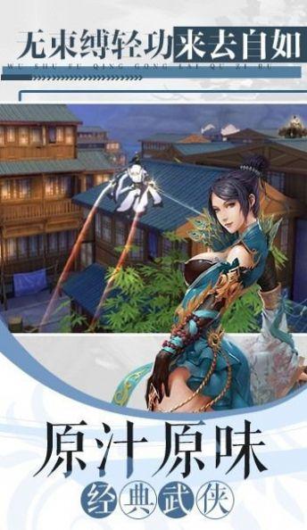 逍遥游之剑舞江湖手游官方最新版图1