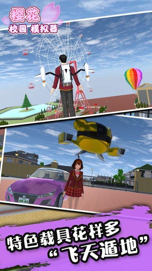 233乐园樱花校园模拟器1.038.20最新联机版图1
