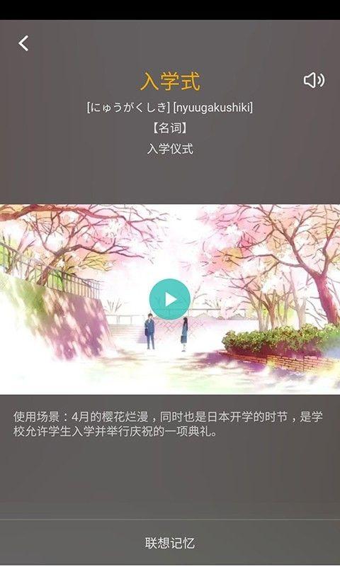 看动漫学日语app安卓版图片1