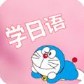 看动漫学日语app安卓版