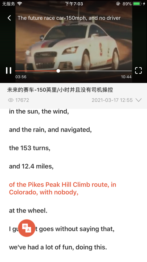 英语演讲视频三分钟中英双字幕视频软件图0