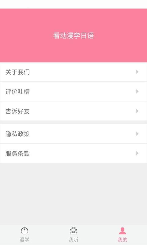 看动漫学日语app安卓版图0