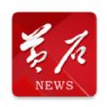 黄石日报电子版官网下载