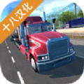 超长卡车模拟游戏手机版