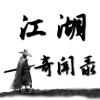 江湖奇闻录游戏下载 v1.0