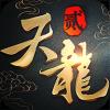 天龙八部2无限元宝版下载 v1.1.1