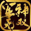 军神无双无限资源版下载 v1.0.2