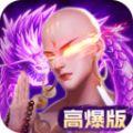 飞剑四海高爆版手游官网最新版 v1.5.2
