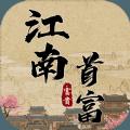 江南首富模拟器游戏官方版