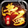 热血神器手游官网版下载 v1.12.112