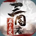 三国志威力无双魅族版v1.4.0 安卓版下载