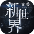 完美新世界官网正版手游下载 v1.0