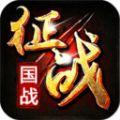 新征战之铁血狼烟手游官网安卓版 v2.6.18