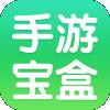 手游宝盒苹果版下载安装