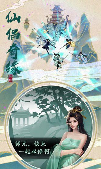 仙侠玩玩乐手游官网正式版图2