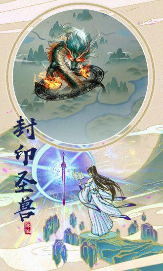 仙侠玩玩乐手游官网正式版图1