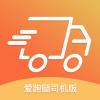 爱跑腿司机版app v1.1.3
