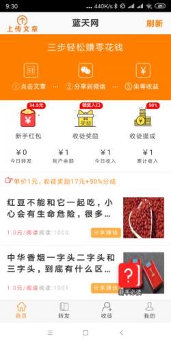蓝天网app图1