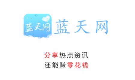 蓝天网app