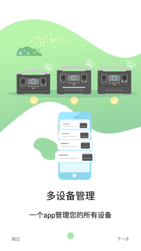 EcoFlow app图2