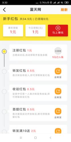 蓝天网app图0