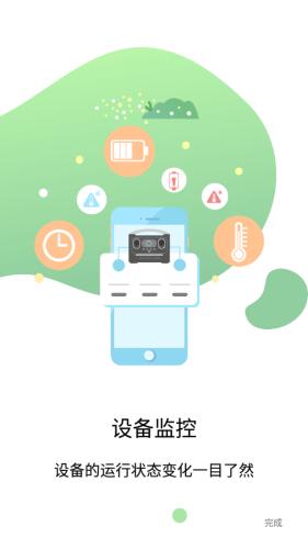 EcoFlow app图3