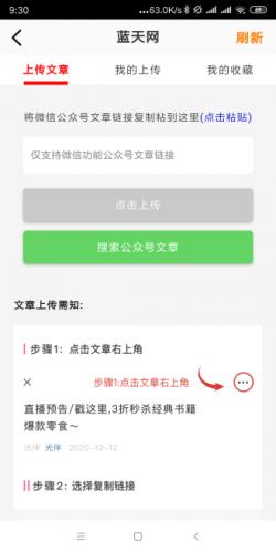 蓝天网app图2