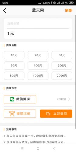 蓝天网app图3