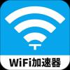 WiFi加速器下载 v1.0.8