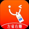左省右赚app v1.3.4
