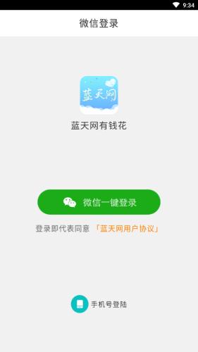 蓝天网app图4