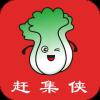 赶集侠商家版app