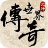复古传世之赤焰号角下载iOS