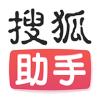 搜狐助手app
